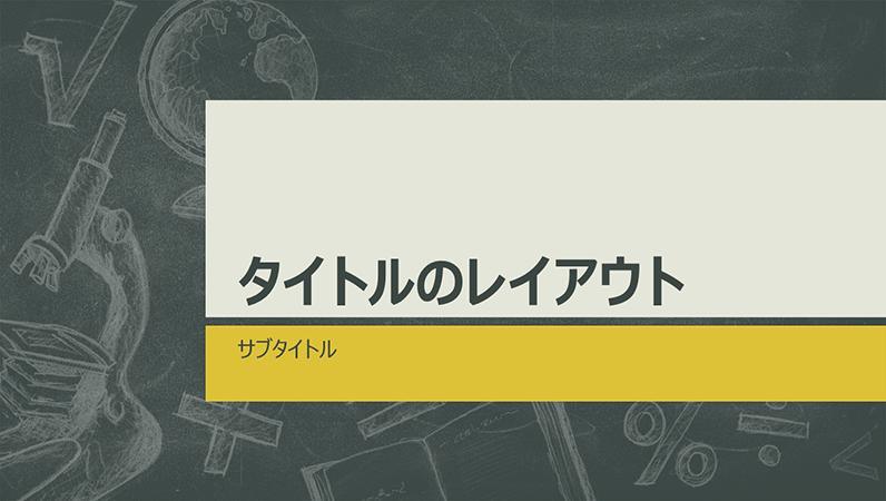 教育を主題にしたプレゼンテーション、黒板のイラスト デザイン (ワイド画面)