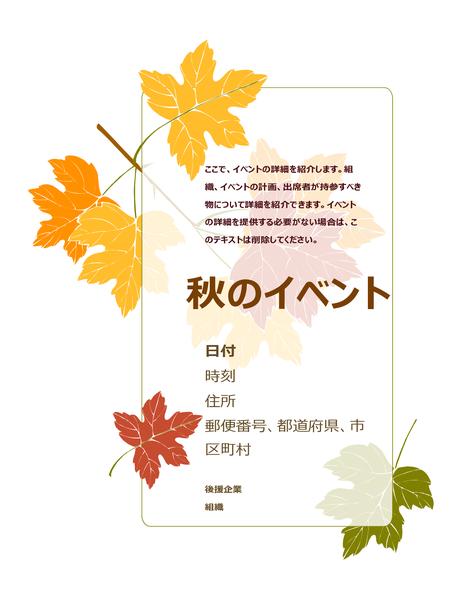 秋のイベントのチラシ (葉)