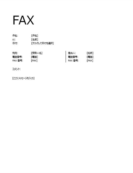FAX 送付状 (カジュアル)