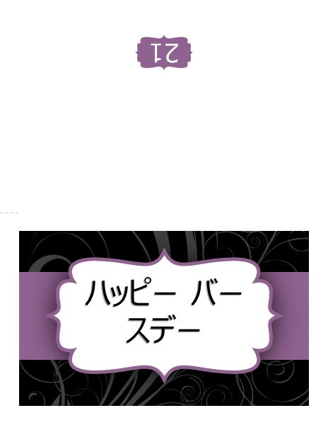 バースデー カード (紫のリボンのデザイン)