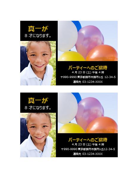 パーティーの招待状 (黒字に黄色、フォト 2 枚のデザイン)