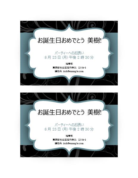パーティーの招待状 (青のリボンのデザイン)