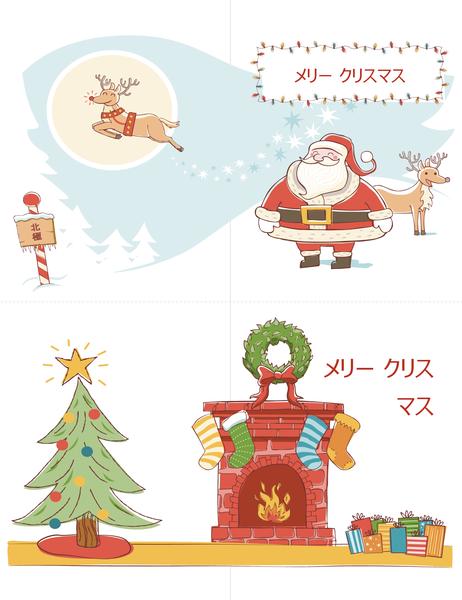 クリスマス カード (クリスマス気分のデザイン、1 ページあたり 2 枚)