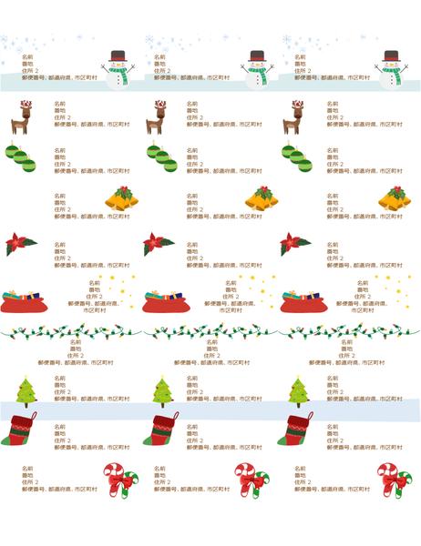 ギフト タグのラベル (クリスマス気分のデザイン、1 ページあたり 30 枚、Avery 5160 に対応)