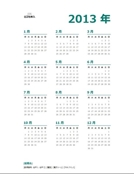 2013 年の一覧形式の年間カレンダー (月曜日 ~ 日曜日の形式)