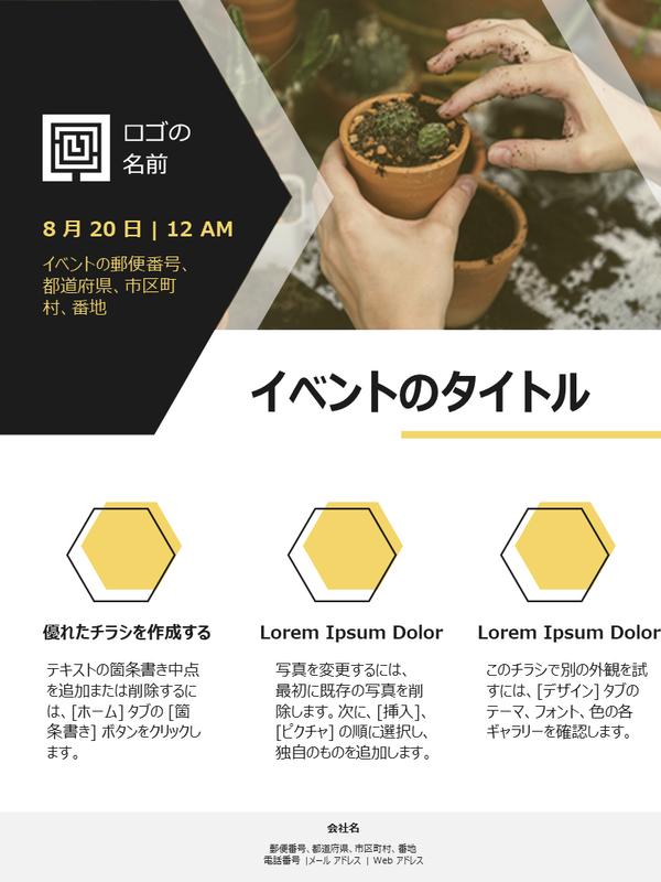 小規模ビジネス用のチラシ (金色のデザイン)