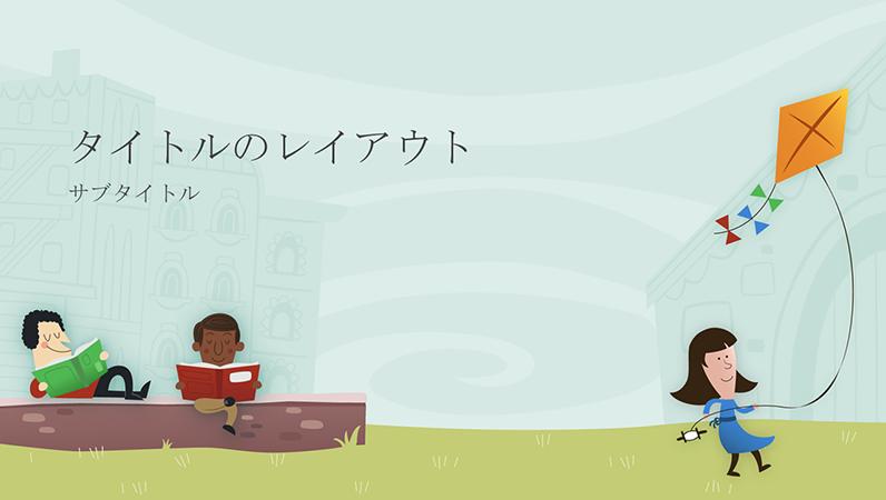校庭で遊ぶ子供たちを描いた教育機関向けプレゼンテーション、アルバム (ワイド画面)