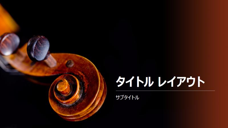楽譜のプレゼンテーション (ト音記号デザイン)