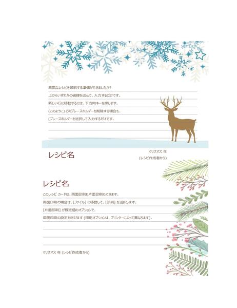 レシピ カード (クリスマス気分のデザイン、Avery 5889 に対応、1 ページあたり 2 枚)