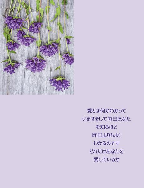 詩が記載されたバレンタイン デー カード (4 つ折り)