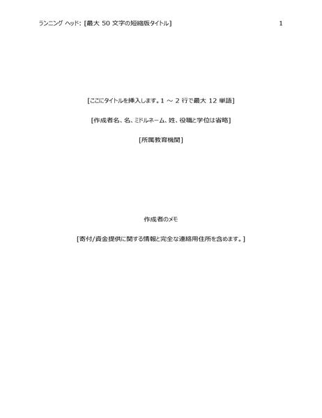 APA スタイル レポート (第 6 版)