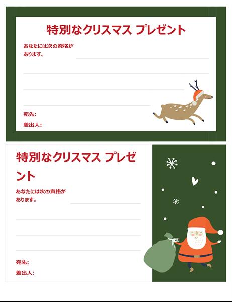 クリスマス ギフト券 (クリスマス気分のデザイン)