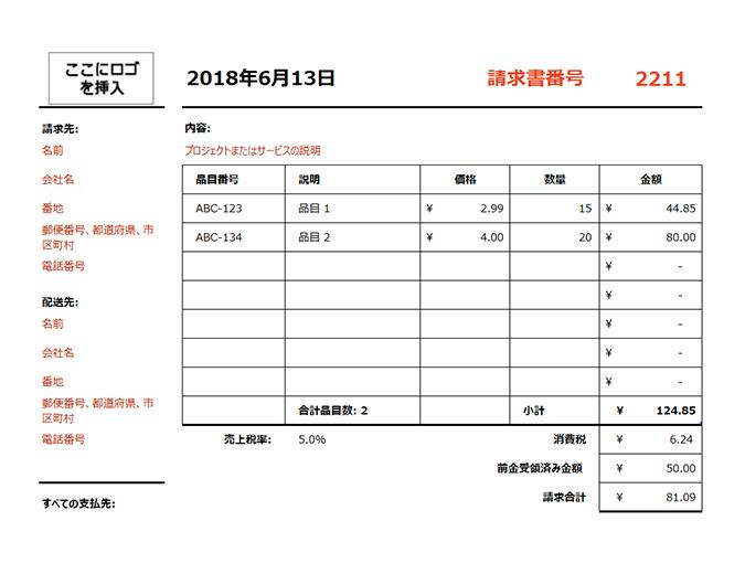 合計を計算する請求書 (横)