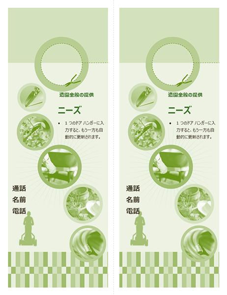 造園業向けドア ハンガー (2 枚/ページ)
