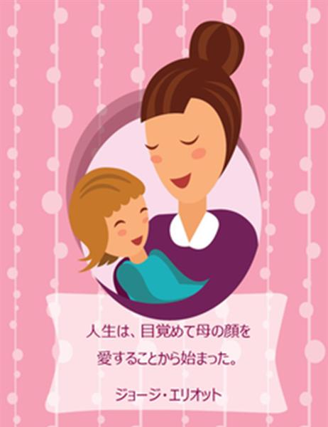 母の日のカード (母と赤ちゃん、4 つ折り)