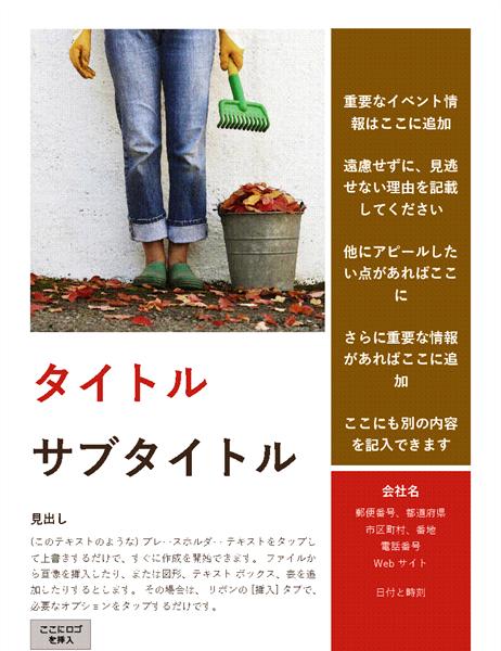 季節のイベントのチラシ (秋編)