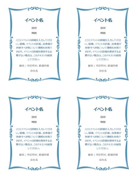 イベント案内 (1 ページあたり 4 枚)
