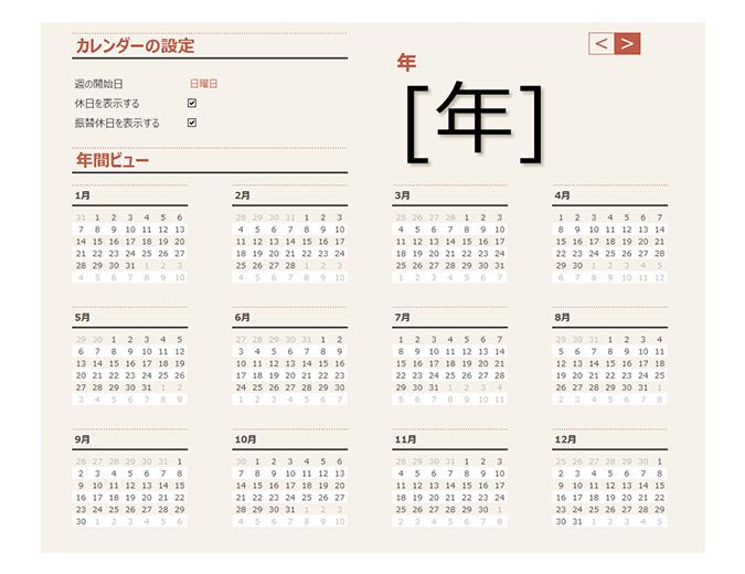 祝日がある年間カレンダー