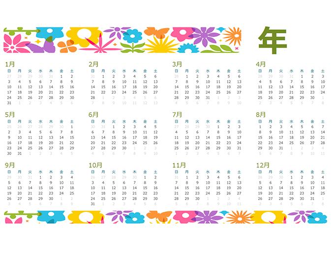 1 年の楽しいカレンダー