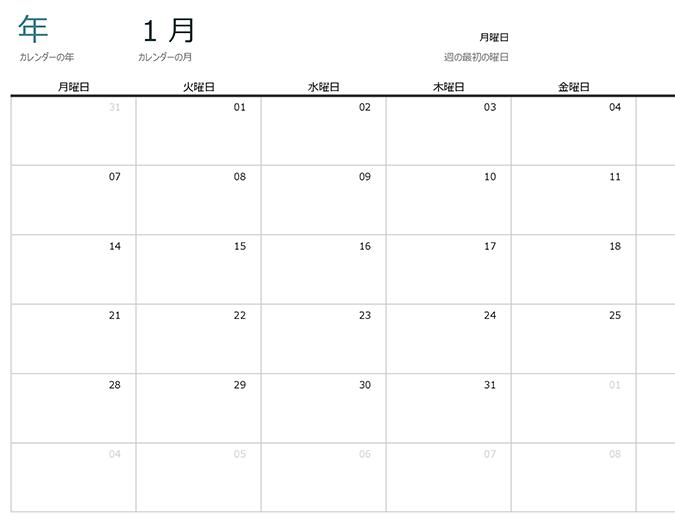 どの年度にも対応する月単位のカレンダー
