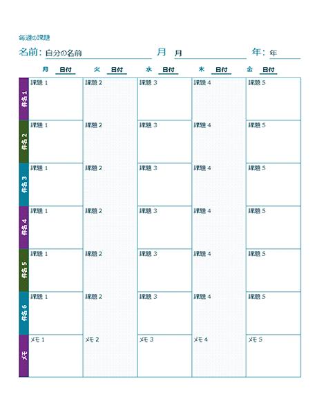 週ごとの課題シート (カラー)