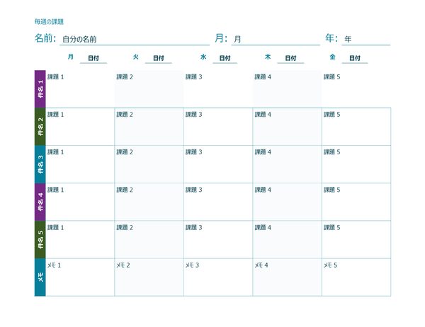 一週間の時間割表 (カラー)