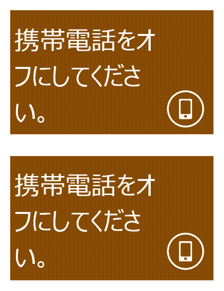 携帯電話禁止のサイン (1 ページあたり 2 つ)