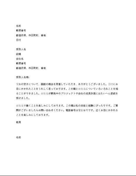面接のお礼の手紙