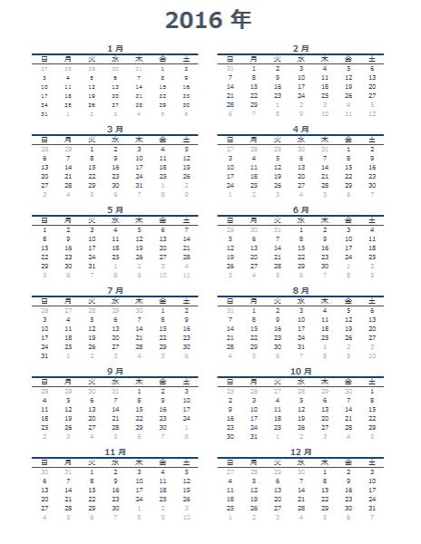1 年間カレンダー