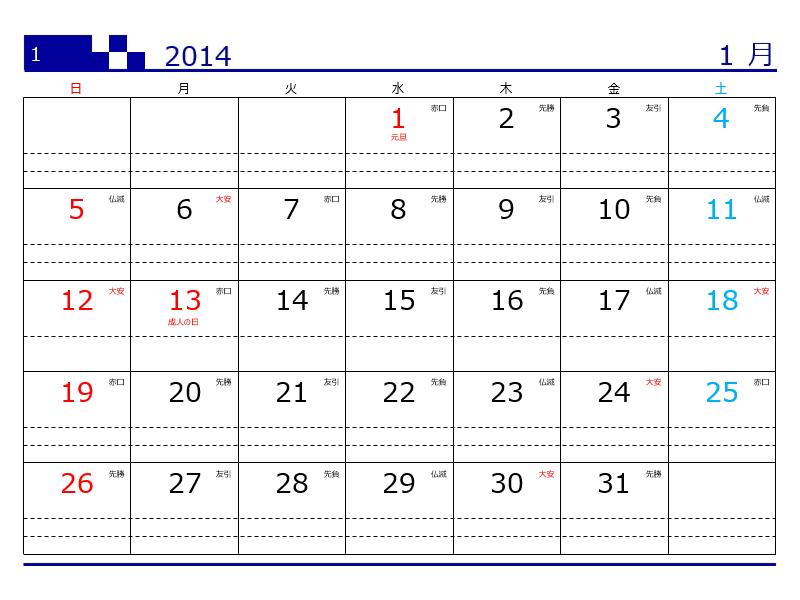 2014 年のシンプルな月間カレンダー