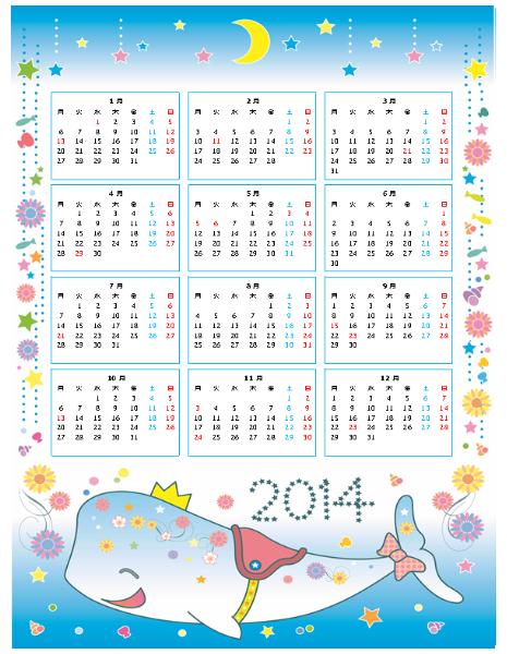 2014 年の子供向け年間カレンダー (かわいい鯨のデザイン)