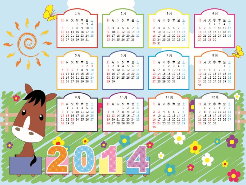 2014 年の年間-月間複合カレンダー (かわいい干支のデザイン)