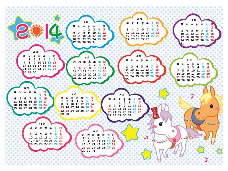 2014 年の子供向け年間カレンダー (かわいい干支の午 (馬) のデザイン)