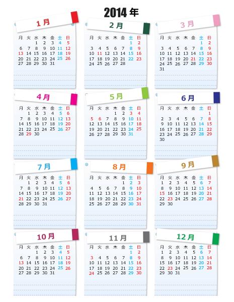2014 年のシンプルな年間カレンダー (メモスペースあり)