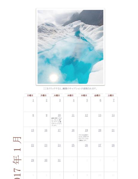 2017 年フォト カレンダー (日曜日~土曜日)