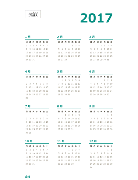 ひと目でわかる 2017 年度のカレンダー (日曜日~土曜日)