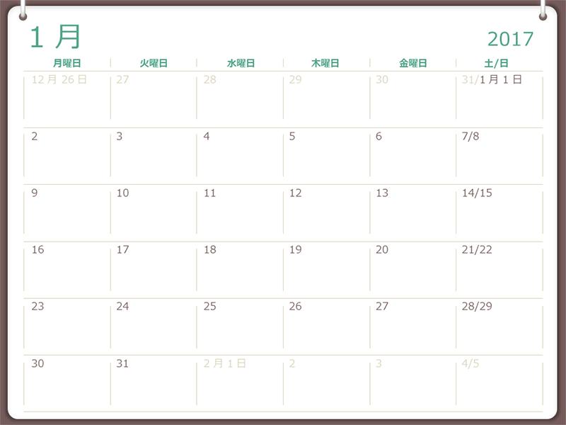 2017 年度カレンダー (月曜日~日曜日、2 リング デザイン)
