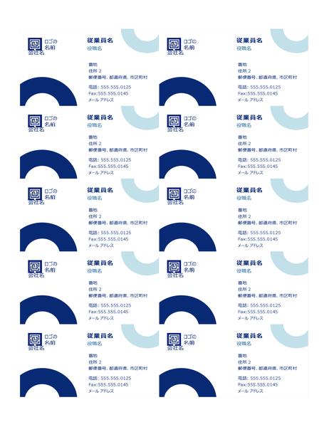 名刺 (弧のデザイン、1 ページあたり 10 枚)