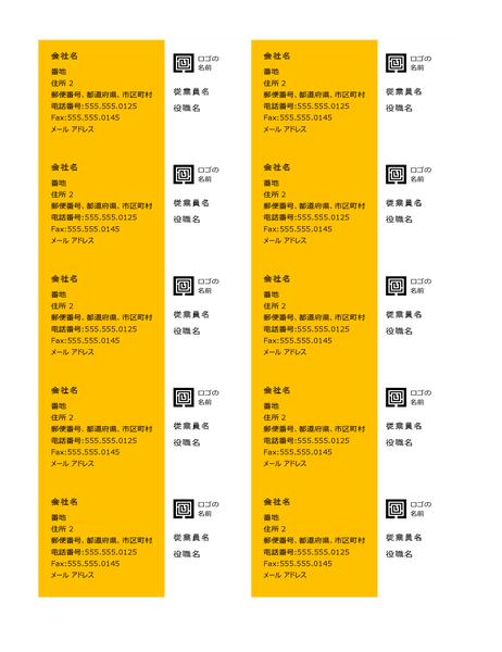 名刺 (棒のデザイン、10 枚/ページ)