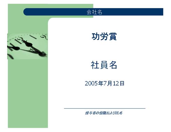 功労賞 (テーマの要約)