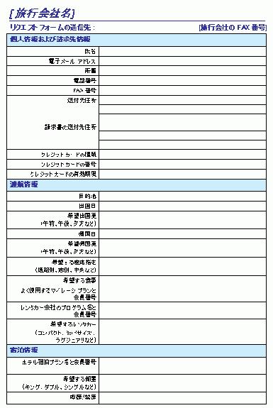 渡航リクエスト フォーム