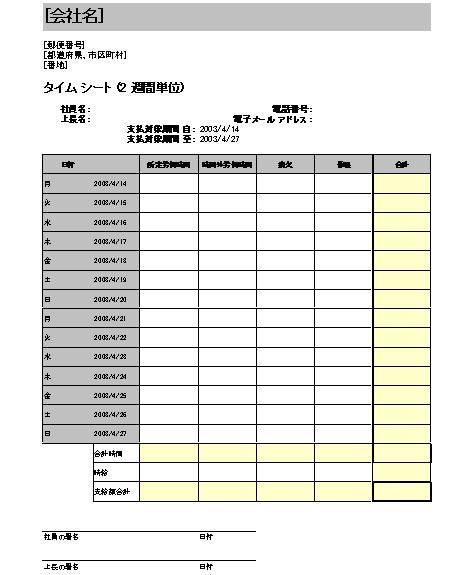タイム シート (2 週間単位)