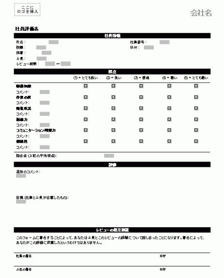 社員評価表 (簡易版)