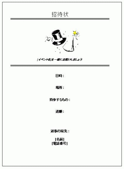 パーティ招待状 (カジュアル)