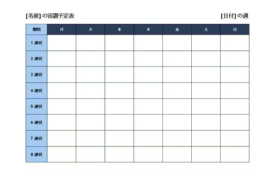 宿題の週間予定表