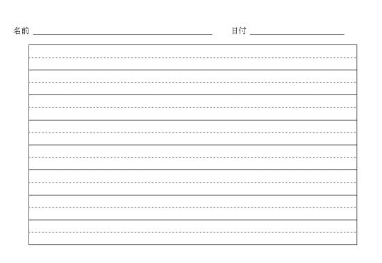 手書きの練習用紙