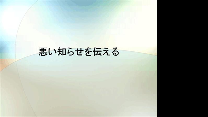プレゼンテーション資料 (悪い知らせ)