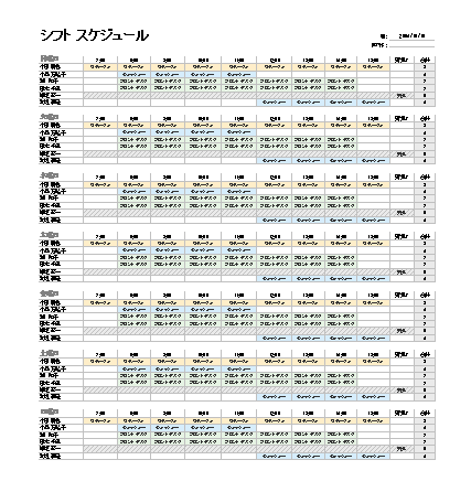 従業員のシフト スケジュール