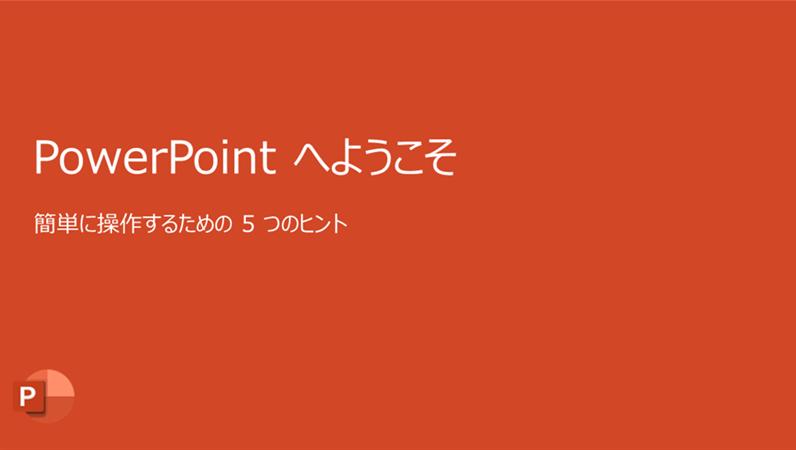 PowerPoint 2016 へようこそ