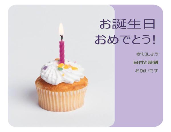 誕生日の招待状 (カップケーキ付き)